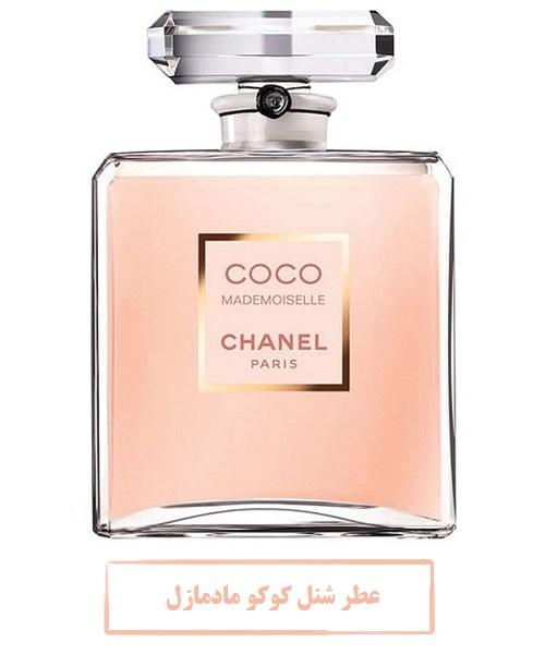 عطر شنل کوکو مادمازل Chanel Coco Mademoiselle