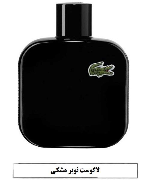 عطر لاگوست نویر مشکی Lacoste L.12.12 Noir