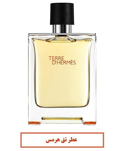 عطر مردانه تق هرمس Terre d'Hermes Parfume