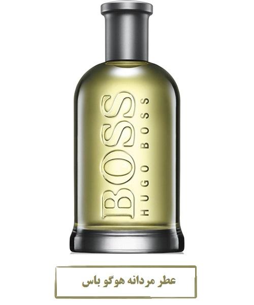 عطر مردانه هوگو باس Hugo Boss