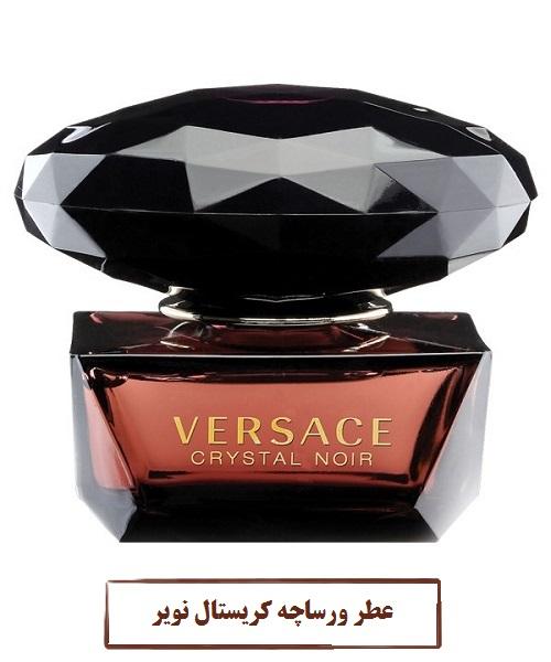 عطر ورساچه کریستال نویر Versace Crystal Noir