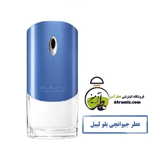 عطر جیوانچی بلو لیبل Givenchy Blue Label