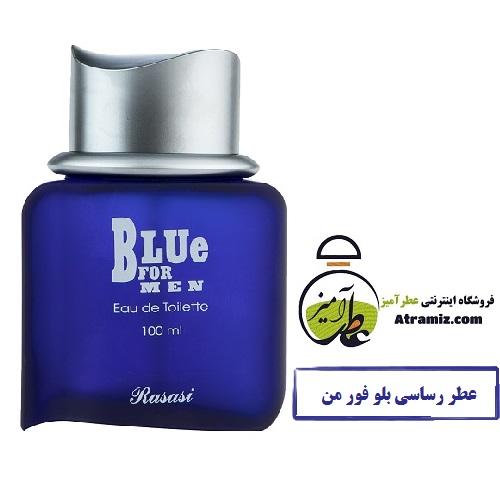 عطر رساسی بلو فور من Rasasi Blue for Men