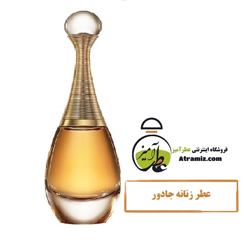 عطر زنانه جادور jadore