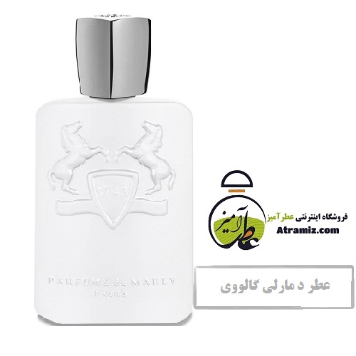 عطر مارلی گالووی Parfums de Marly Galloway