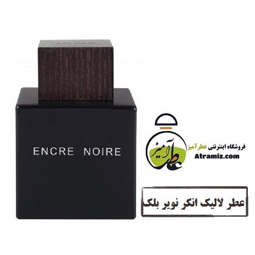 عطر مردانه انکر نویر لالیک بلک Encre Noire