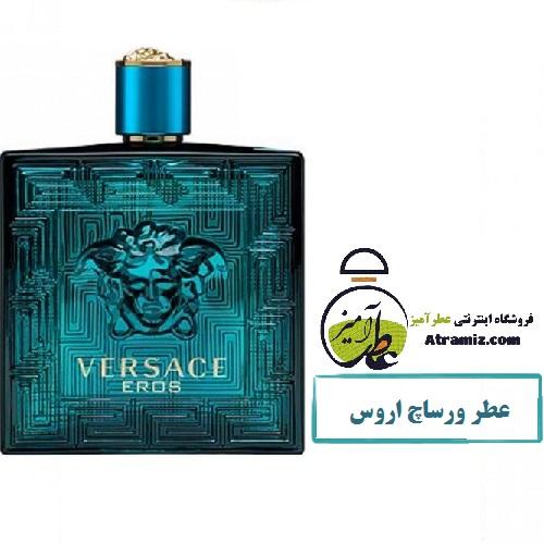 عطر ورساچه اروس Versace Eros