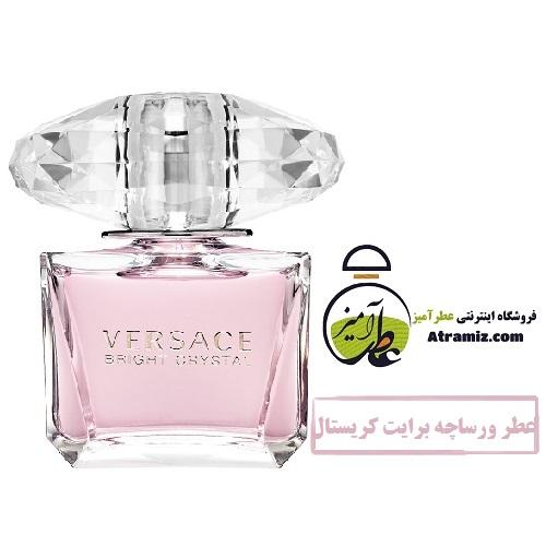 عطر ورساچه برایت کریستال Versace Bright Crystal