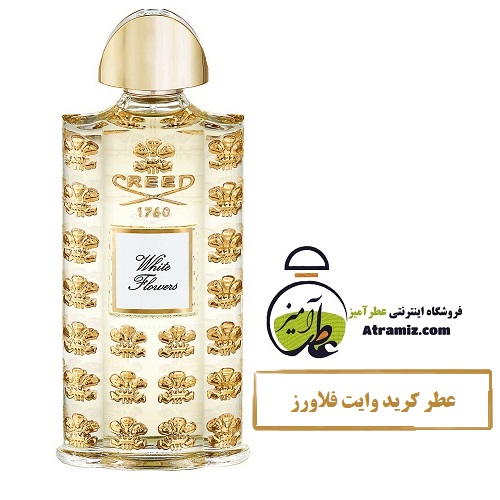 عطر کرید وایت فلاورز Creed White Flowers