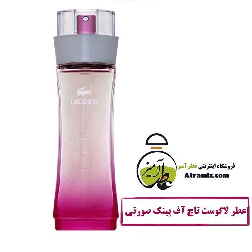 عطر لاگوست تاچ آف پینک صورتی Lacoste Touch of Pink