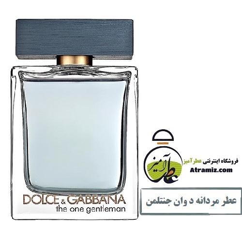 عطر مردانه د وان جنتلمن Dolce Gabbana The One Gentleman