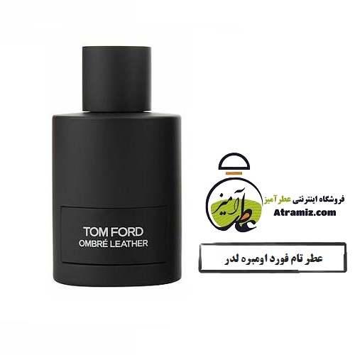 عطر تام فورد اومبره لدر Tom Ford Ombré Leather
