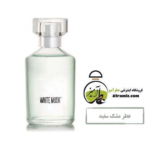 عطر مشک سفید White musk