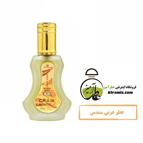 عطر عربی سندس Sondus perfume