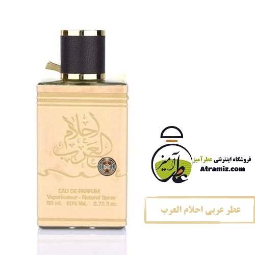 عطر عربی احلام العرب Ahlam al-Arab perfume